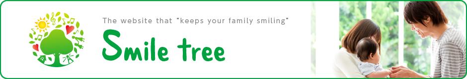 """""""家族みんなの笑顔""""をまもるサイト Smile tree - スマイルツリー"""