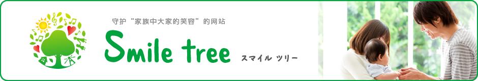 """守护""""每位家人的笑容""""的网站 Smile Tree"""