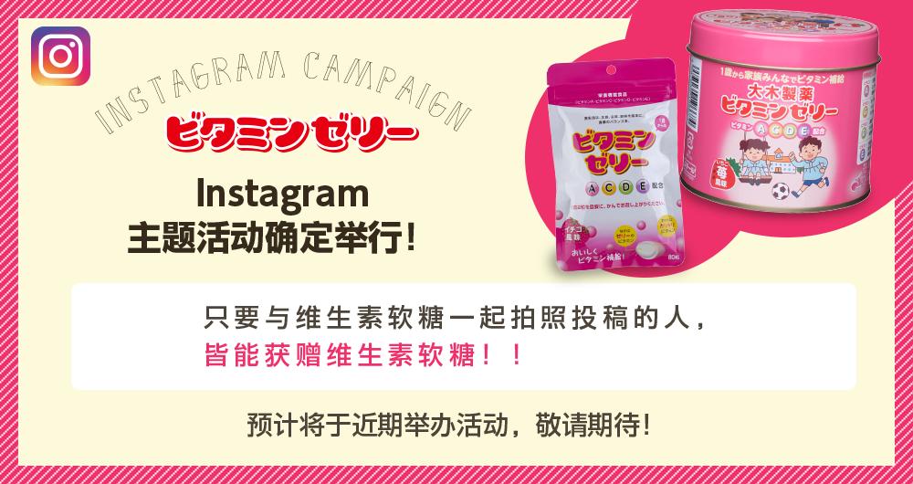 Instagram主题活动确定举行!