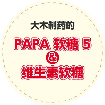大木制药的PAPA 软糖 &维生素软糖