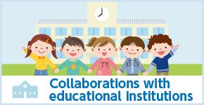 教育機関との取り組み